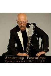 Александр Розенбаум - Лучшие песни [7CD] | MP3
