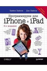 Трейси Пайлон, Дэн Пайлон | Программируем для iPhone и iPad, 3-е издание | PDF