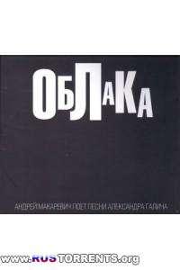Андрей Макаревич - Облака