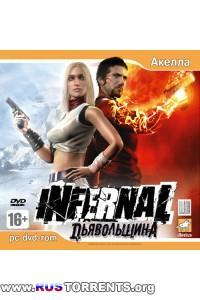 Infernal: Дьявольщина / Infernal: Hell's Vengeance | PC | RePack от R.G. UniGamers