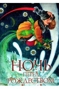 Н.В. Гоголь | Ночь перед Рождеством | PDF