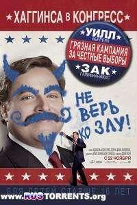 Грязная кампания за честные выборы | HDRip | EXTENDED | ТНТ