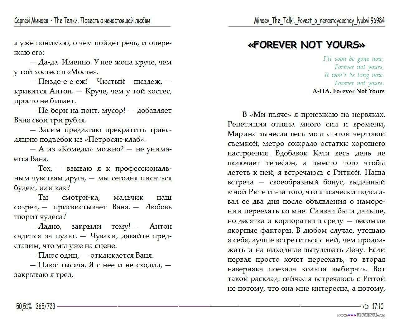 Сергей Минаев - Собрание произведений