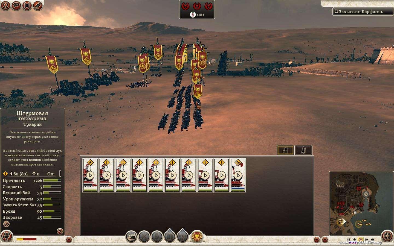 Total War - Rome II [Uptade 3]   Repack от z10yded