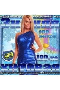Сборник - Зимняя 100-ка хитовая | MP3