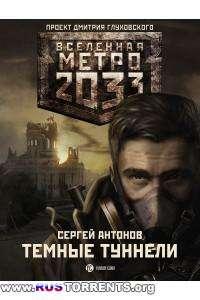 Сергей Антонов - Вселенная Метро 2033. Тёмные туннели