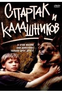 Спартак и Калашников | DVDRip