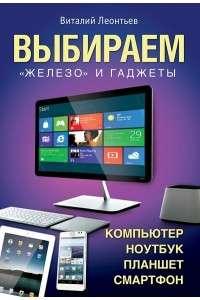 Виталий Леонтьев - Выбираем компьютер, ноутбук, планшет, смартфон | FB2