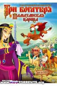 Три богатыря и Шамаханская царица | BDRip
