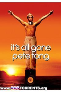 Всё из-за Пита Тонга (Глухой пролет)