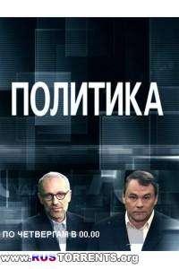 Политика. Украинский котел [31.08.2014] | SATRip