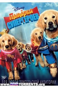 Пятерка супергероев | BDRip 720p | Лицензия