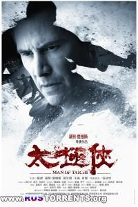 Мастер тай-цзи | Blu-Ray Remux | Лицензия