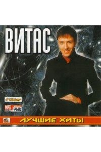 Витас - Лучшие Хиты   MP3
