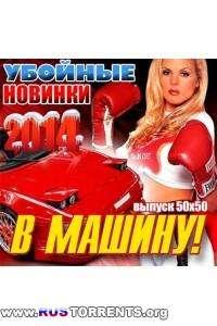 Сборник - Горячая Музыкальная Подборка в Машину [Top 100] | MP3