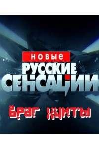 Новые русские сенсации. Враг хунты [13.12.2014] | SATRip