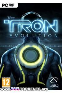 Tрон.Эволюция