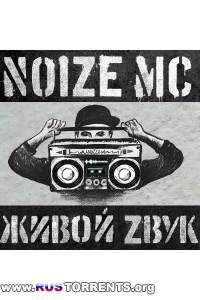 Noize MC - Живой Zвук