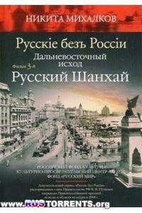 Русские без России (серии 16-21)