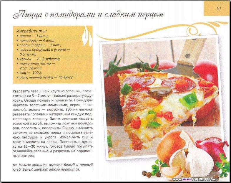 Санина И. Л. - Блюда из лаваша