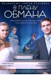 В плену обмана | HDTVRip