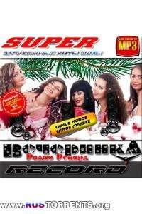 VA - Супер вечеринка радио Рекорд. Зарубежный выпуск