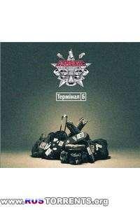 Бумбокс - Терминал Б | MP3