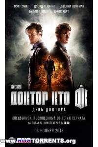 Доктор Кто: День Доктора | HDTV 1080i