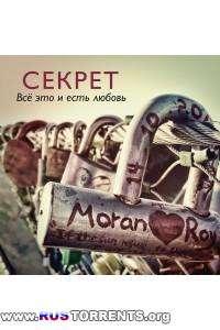 Секрет - Всё это и есть любовь | MP3