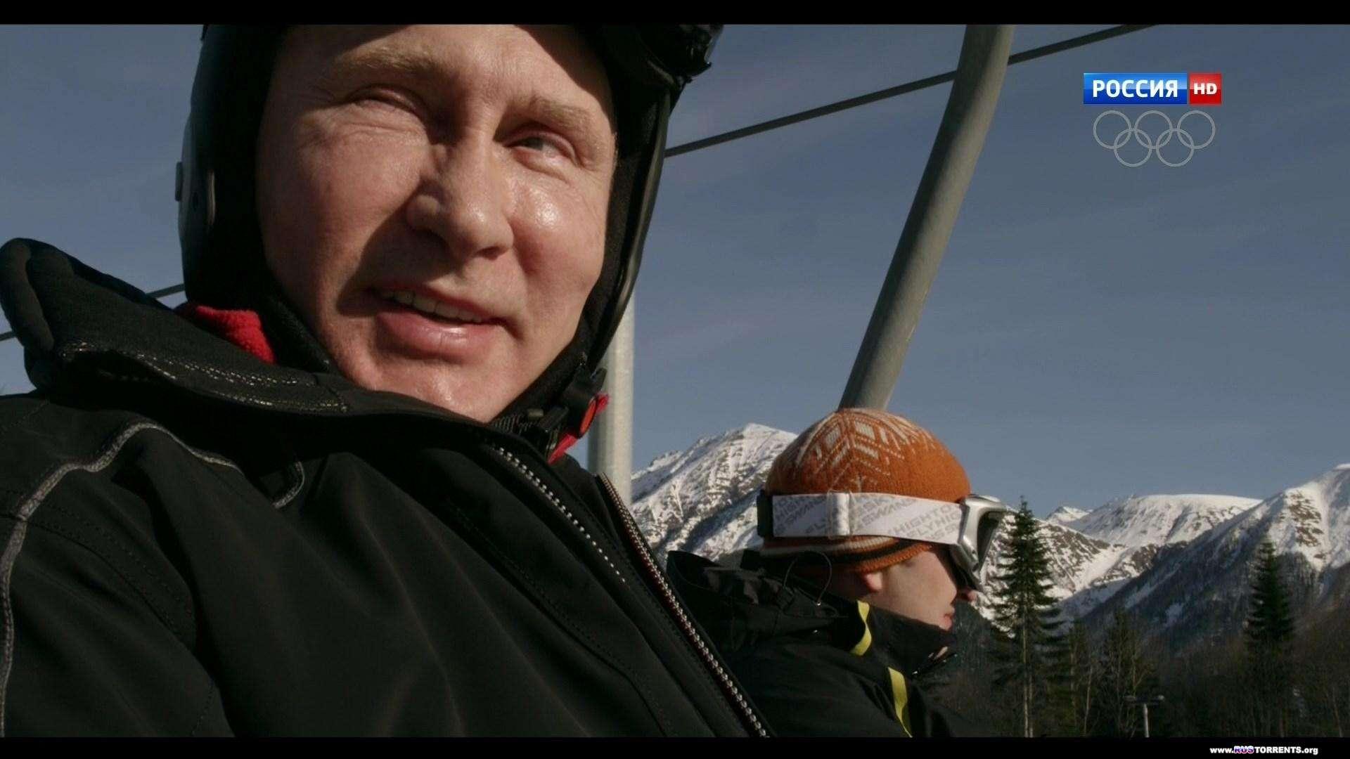 XXII Зимние Олимпийские игры. Сочи. Философия мягкого пути | HDTV 1080i