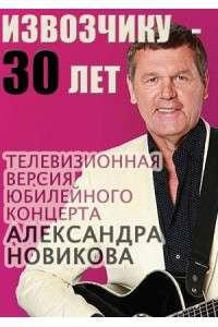 Александр Новиков -Извозчику 30 лет | SATRip