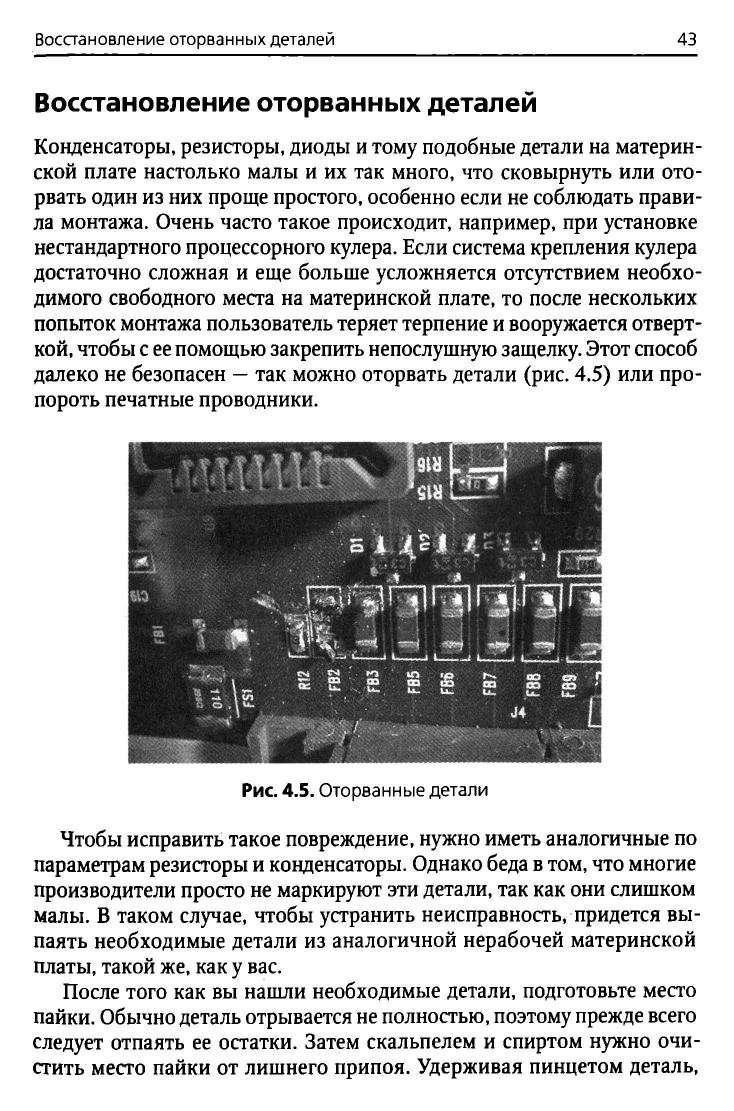 Петр Ташков | Сбои и ошибки ПК. Лечим компьютер своими руками | PDF