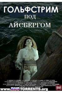 Гольфстрим под айсбергом | DVD5 | Лицензия