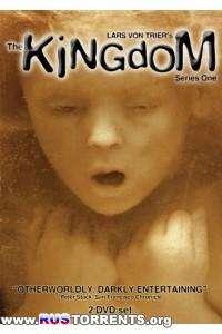 Королевство ( 1 - 2 сезон) | DVDRip