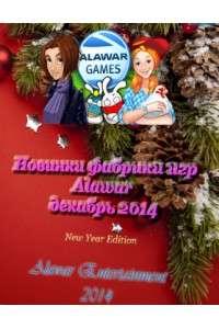 Новинки фабрики игр Alawar - декабрь 2014 | PC