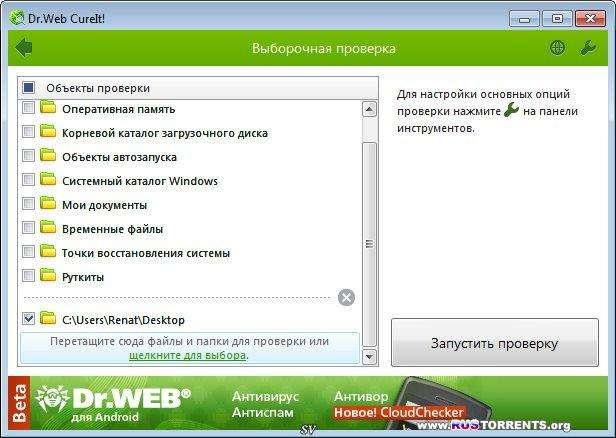 Dr.Web CureIt! 8.2.0 | РС