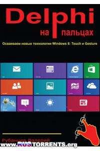 Delphi на пальцах. Осваиваем новые технологии Windows 8: Touch и Gesture