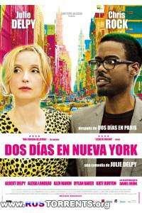 Два дня в Нью-Йорке | HDRip