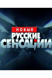 Новые русские сенсации. Роковая блондинка Джигарханяна [22.11.2014] | SATRip