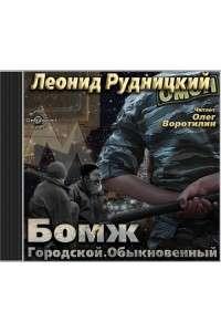 Леонид Рудницкий - Бомж. Городской. Обыкновенный | MP3