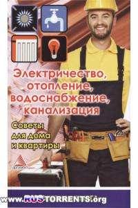 Электричество, отопление, водоснабжение, канализация. Советы для дома и квартиры