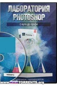 Лаборатория Photoshop. С нуля до профи