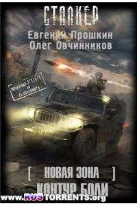 S.T.A.L.K.E.R.- Новая зона. Контур боли - Евгений Прошкин, Олег Овчинников
