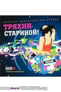 Сборник - Тряхни Стариной! | MP3