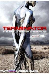Терминатор: Хроники Сары Коннор [S01-02] | HDTVRip | LostFilm