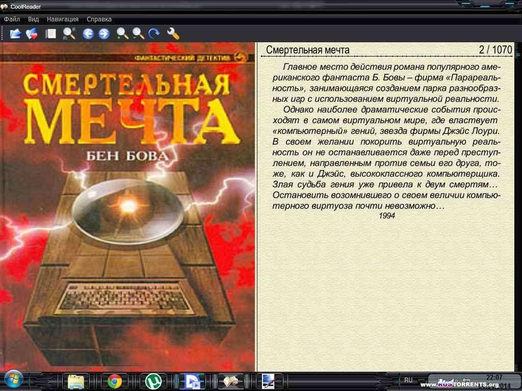 Сборник книг (15 шт) / Бен Бова