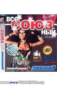 VA - ВсеСОЮЗный зимний Русский выпуск