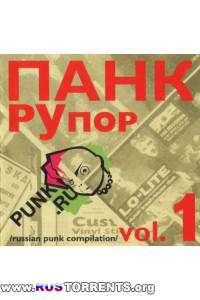 Панк РУпор vol.1