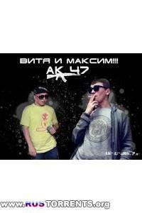 АК-47 - Дискография | MP3