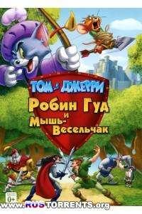 Том и Джерри: Робин Гуд и Мышь-Весельчак | BDRip